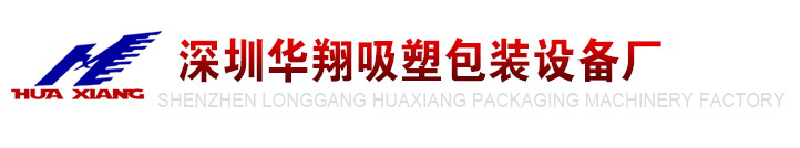 Longgang Huaxiang Machinery Equipment Factory